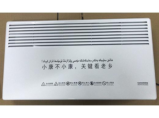"""南疆""""煤改电""""专业对流式电暖气"""