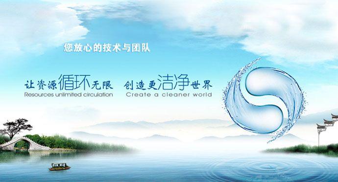 新疆厚源环保技术服务有限公司