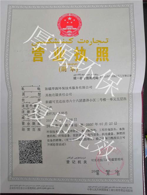 厚源环保技术服务有限公司营业执照