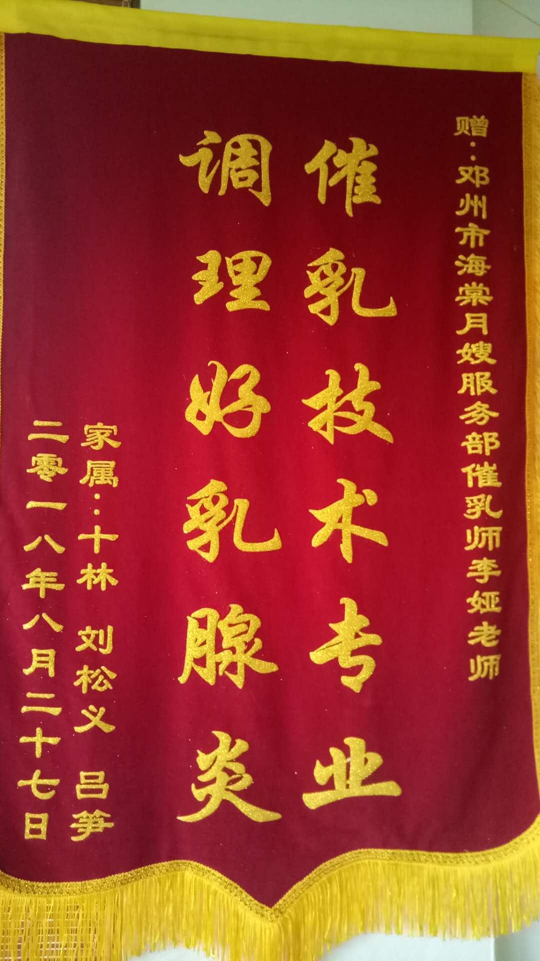 吕女士夫妇赠与李娅老师锦旗