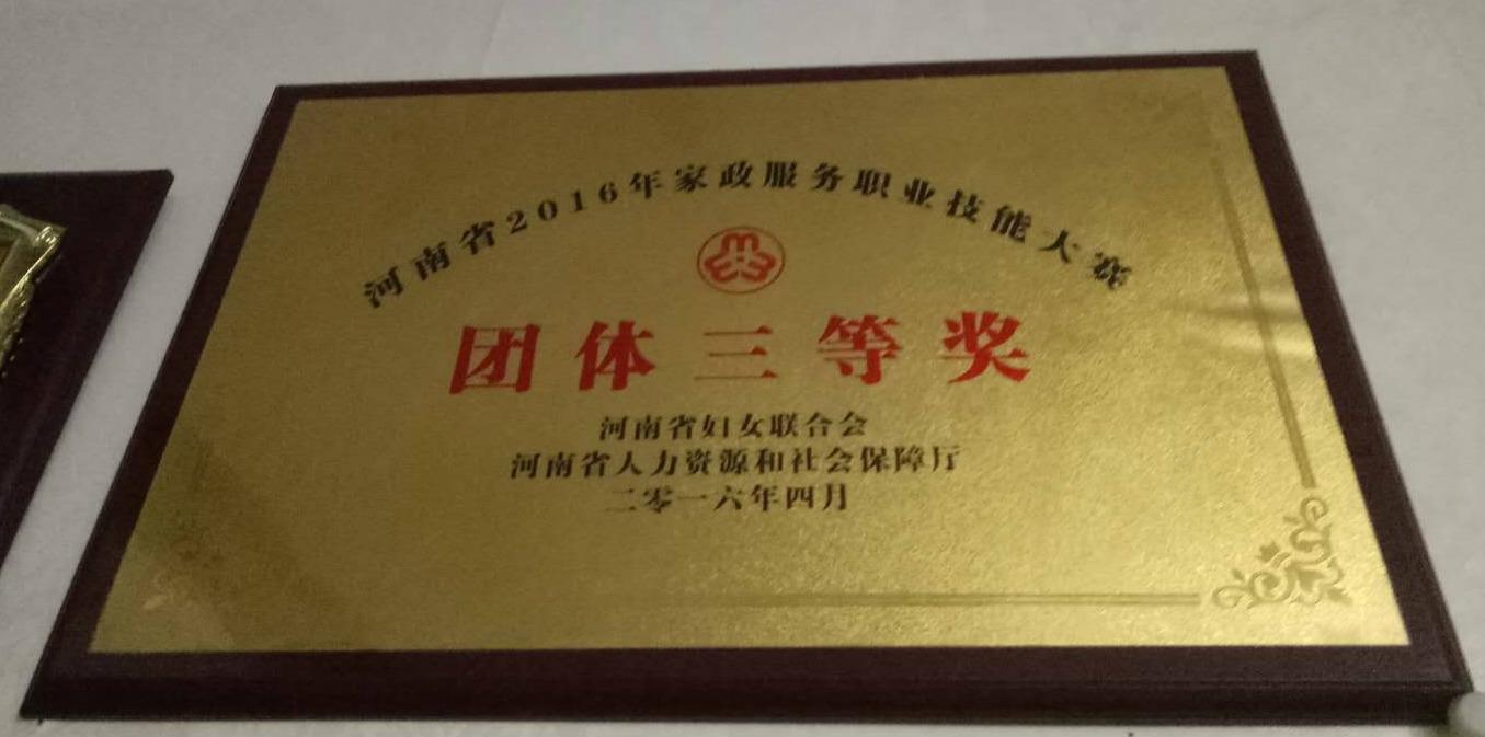 """在河南省2016年家政服务职业技能大赛中:荣获""""团体三等奖"""