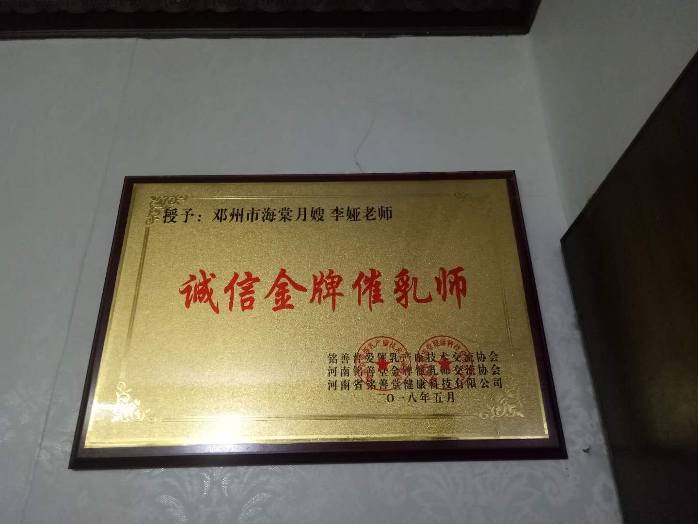 """授予:邓州市海棠月嫂:李娅老师""""诚信金牌催乳师"""""""