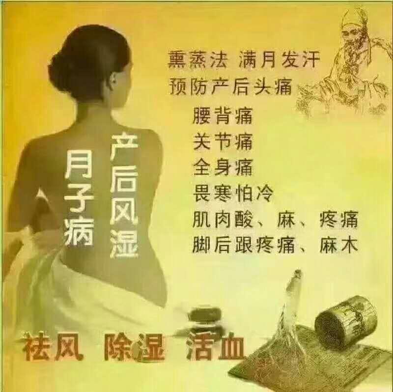 邓州满月发汗服务