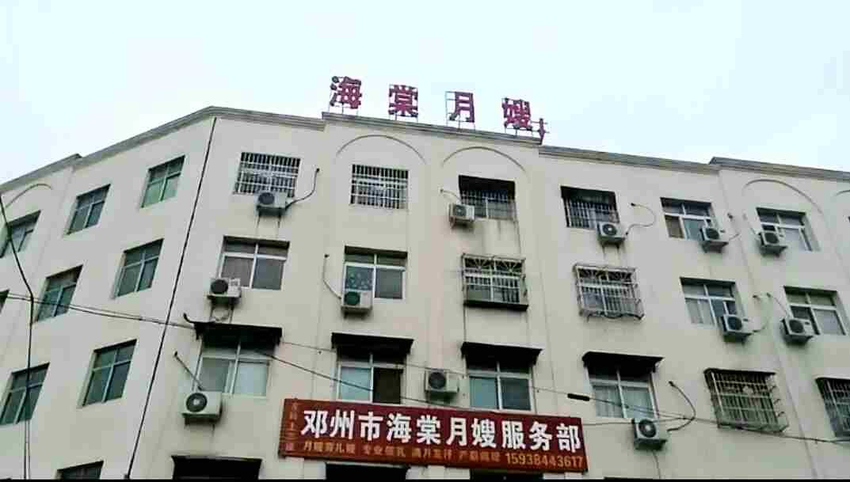 海棠月嫂服务部