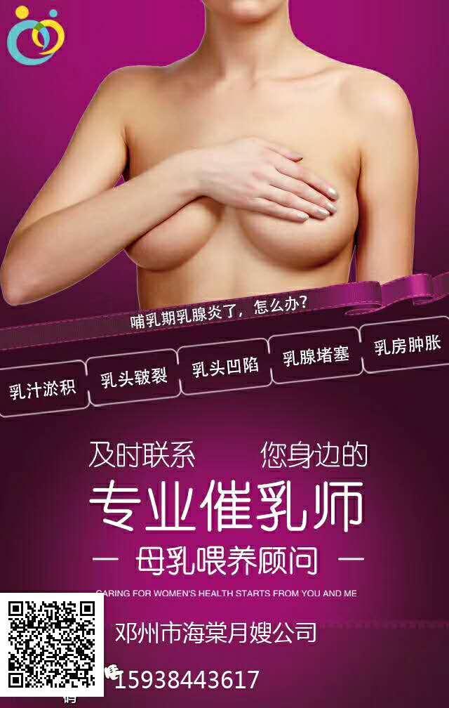 邓州专业催乳师价格