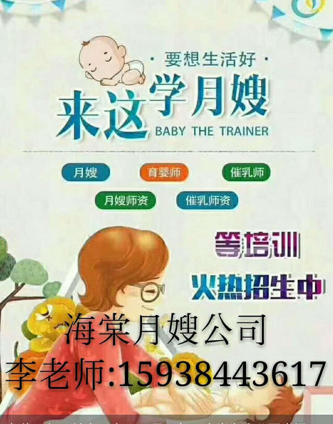 邓州月嫂培训中心