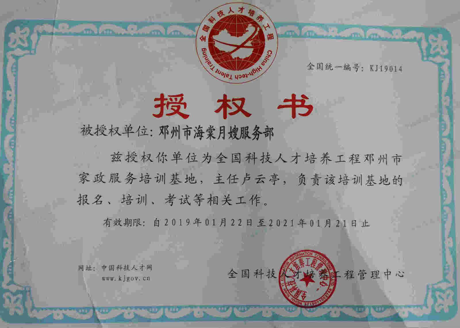 """邓州海棠月嫂服务部被授予""""全国科技人才管理培训基地"""""""