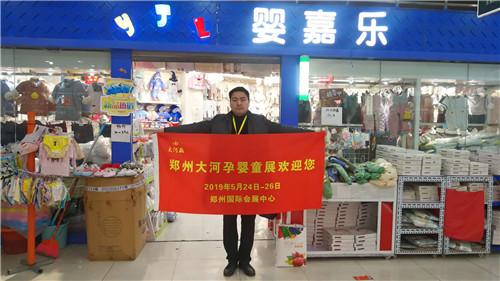 郑州大河孕婴童展