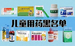 母婴关注丨这种药已被注销!