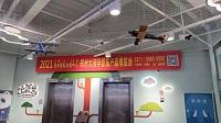 热烈祝贺丨郑州孕婴童展宣传推广入驻郑州世贸购物中心