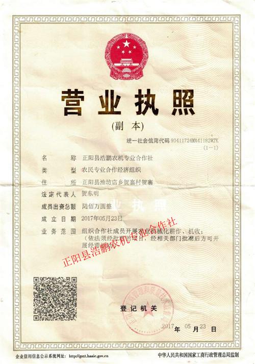 正阳县浩鹏农机资质证书