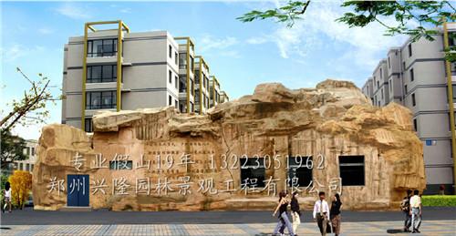 河南塑石假山