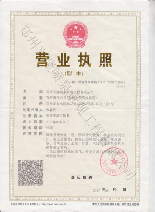 河南音乐喷泉公司荣誉资质