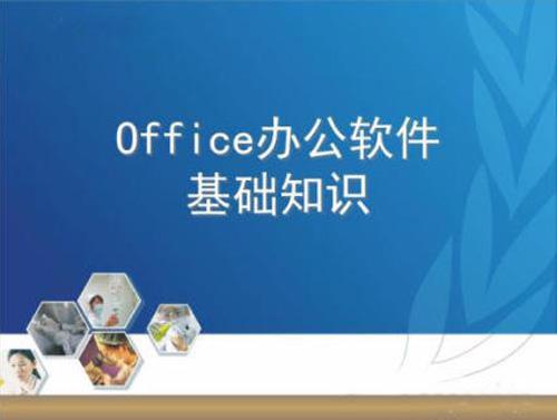 office办公软件基础知识