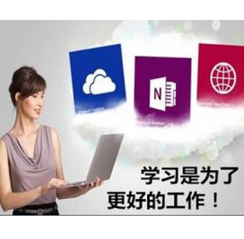 办公软件应用培训