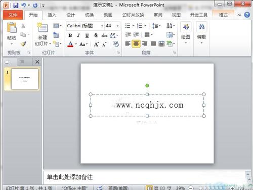 办公软件PowerPoint