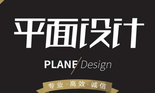 平面设计职业培训