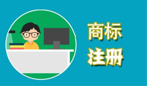 商标代理注册案例