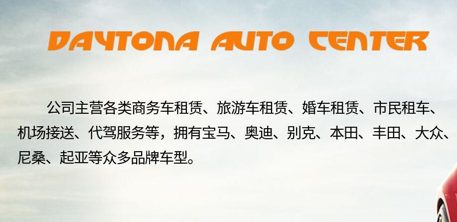 汉中汽车租赁