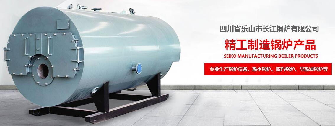 四川省乐山市长江锅炉有限公司