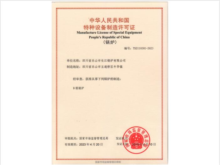 锅炉制造证