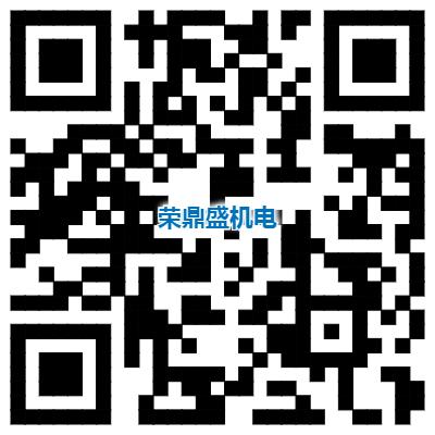 西安荣鼎盛机电设备有限公司