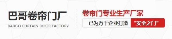 四川水晶卷帘门厂家