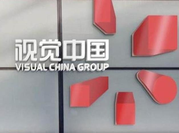 5.12日视觉中国网站开始运营,股价上线大涨