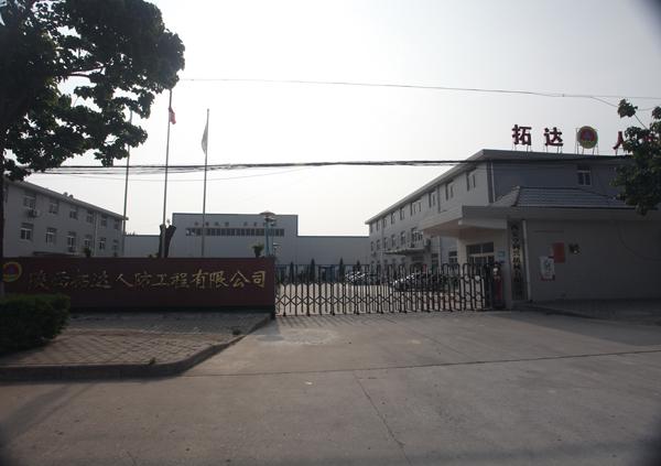 拓达人防公司厂区