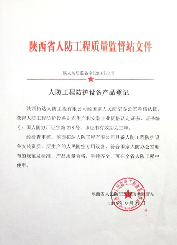 陕西省人防工程质量监督站文件
