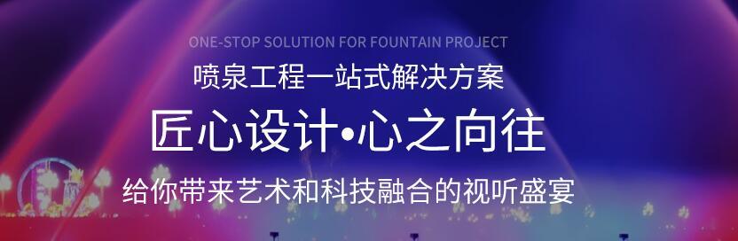 四川乐观水景工程有限公司