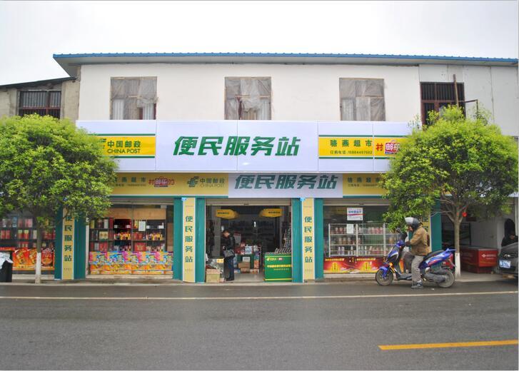 中国邮政便民站