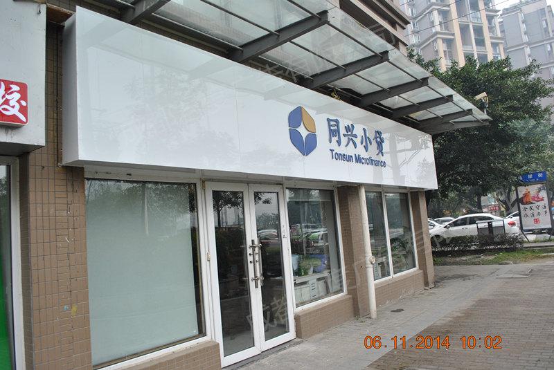 四川连锁店招