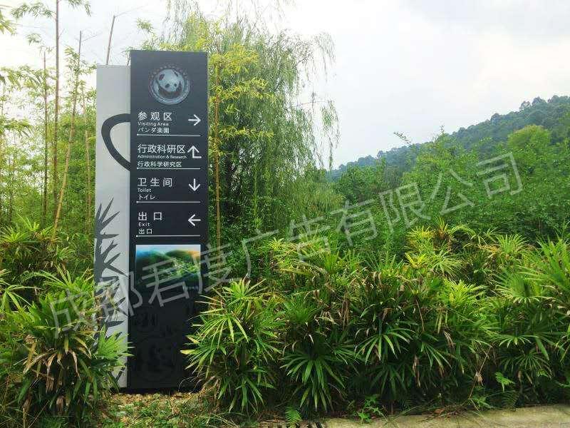 四川旅游景区标识