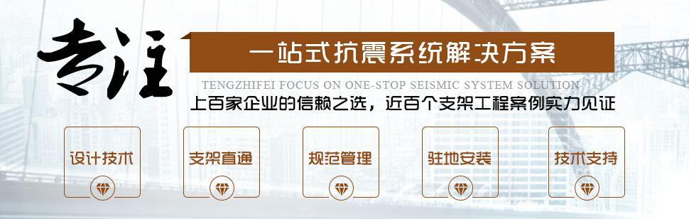 四川抗震支架厂家腾之飞建筑材料有限公司