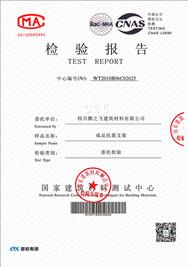 成品抗震支架检验报告