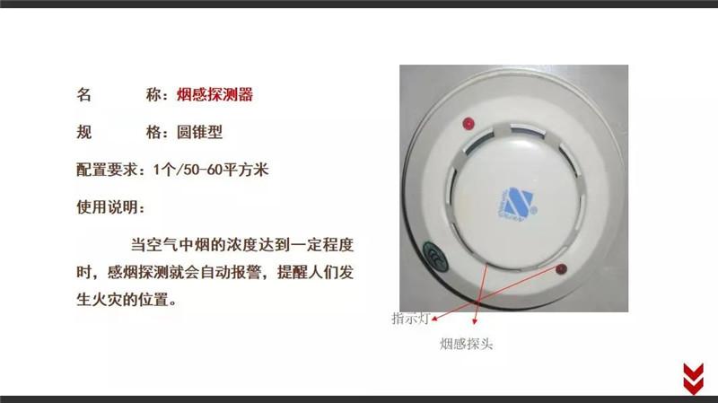 四川消防器材-烟感探测器