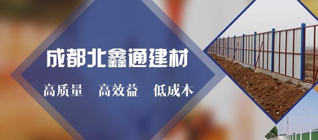 成都北鑫通建材有限公司