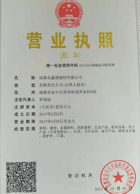 成都北鑫通建材有限公司营业执照