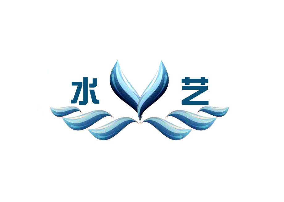 河南水艺文化发展有限公司