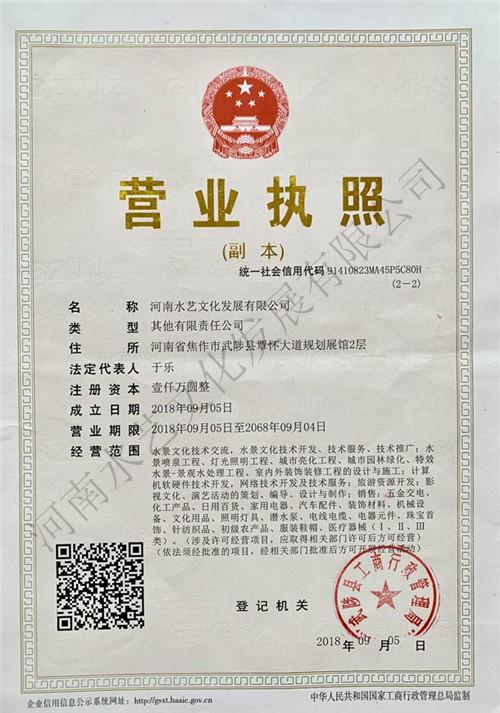 河南水艺文化喷泉营业执照