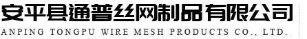 安平县通普丝网制品有限公司