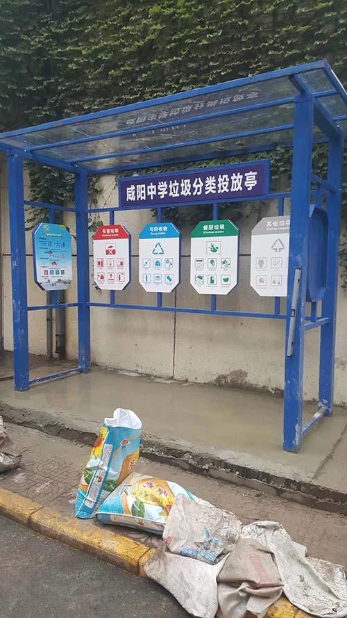咸阳中学垃圾分类亭