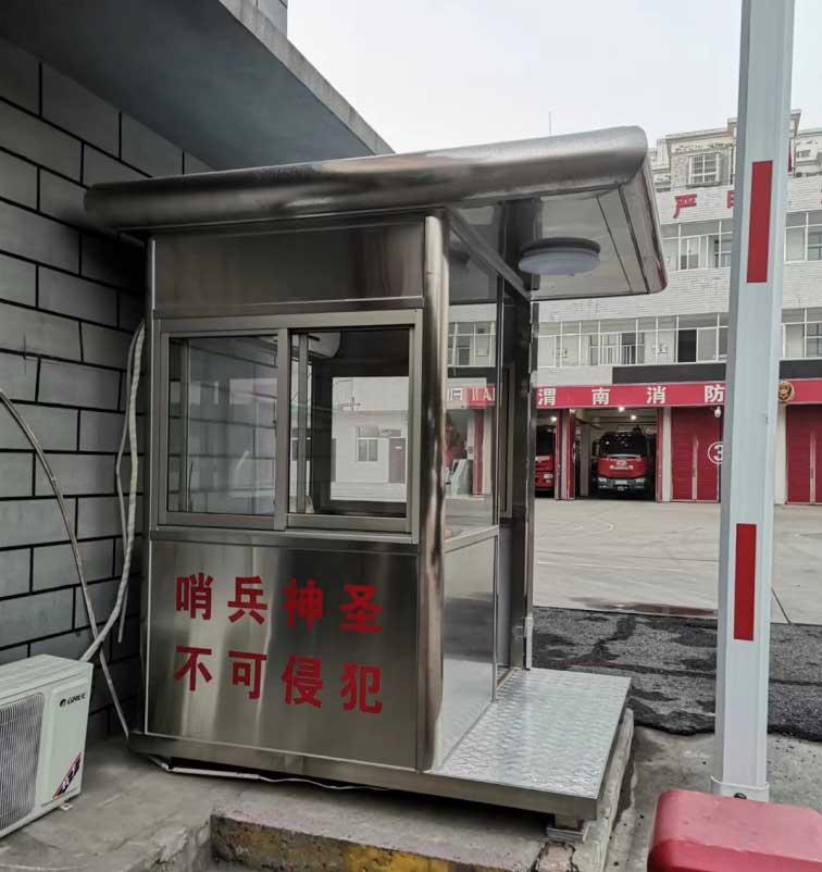渭南蒲城县消防队站台岗亭