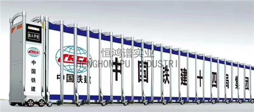 中国铁建工地伸缩门