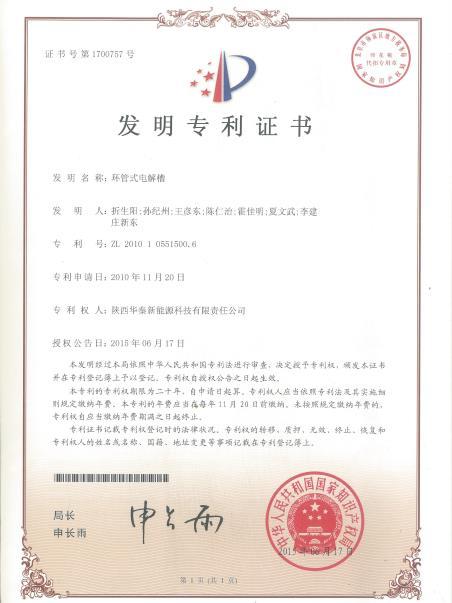 发明技术证书