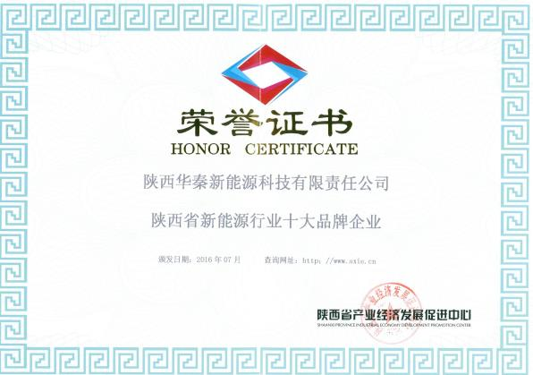 陕西省新能源行业十大品牌企业