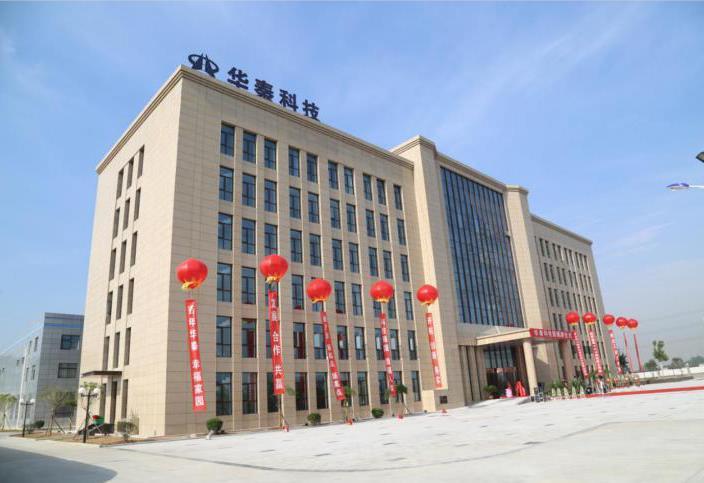 陕西华秦新能源科技有限责任公司