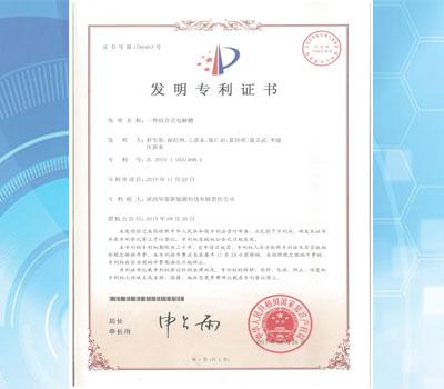 一种组合式电解槽发明专利证书