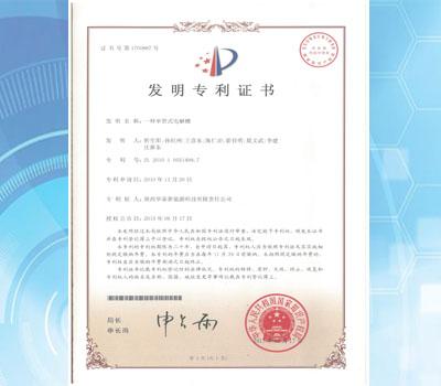 一种单管式电解槽发明专利证书